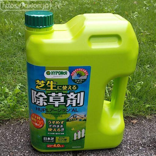 芝生に使える除草剤