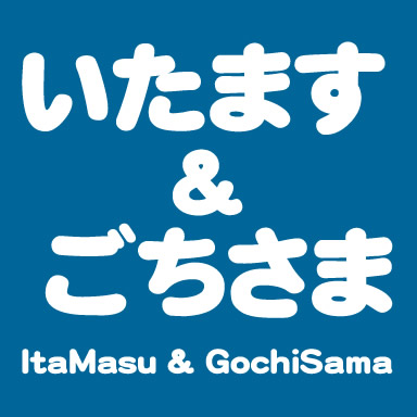 いたごち - ItaGochi -