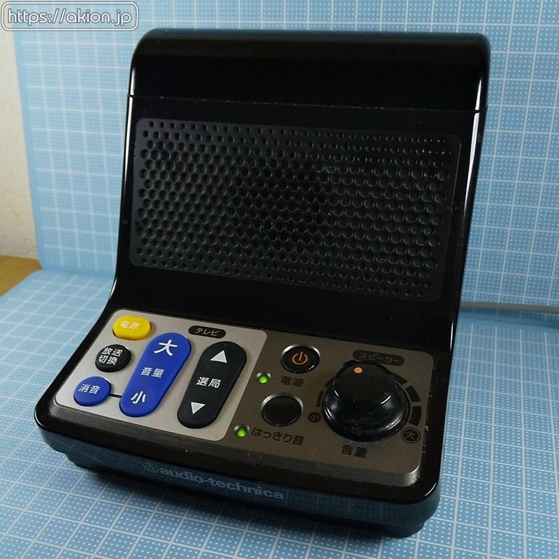 audio-technica赤外線コードレススピーカーシステム
