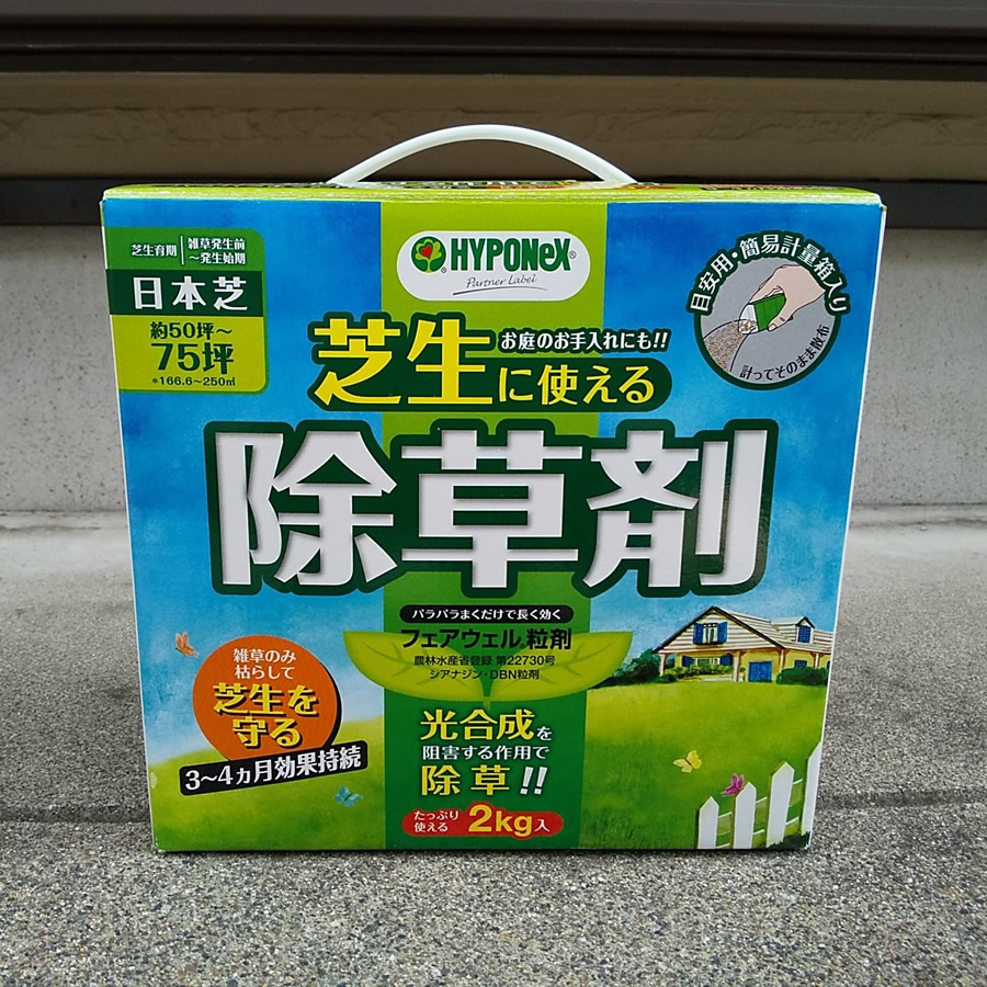 芝生に使える除草剤(粒剤)