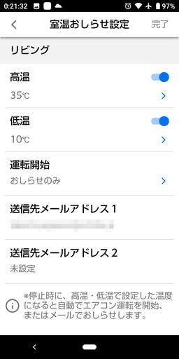 霧ヶ峰リモート 室温おしらせ設定
