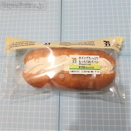 ホイップたっぷりもっちりあげパン(セブンイレブン)