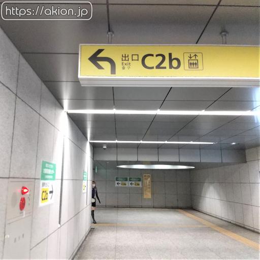東京大手町C2b出口